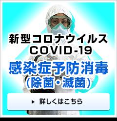 コロナウイルス 感染症予防消毒(除菌・滅菌)