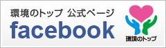 環境のトップ フェイスブック